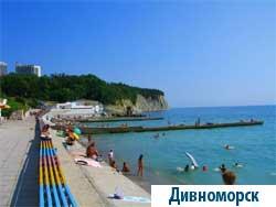 Пляжи дивноморска всегда пользуются